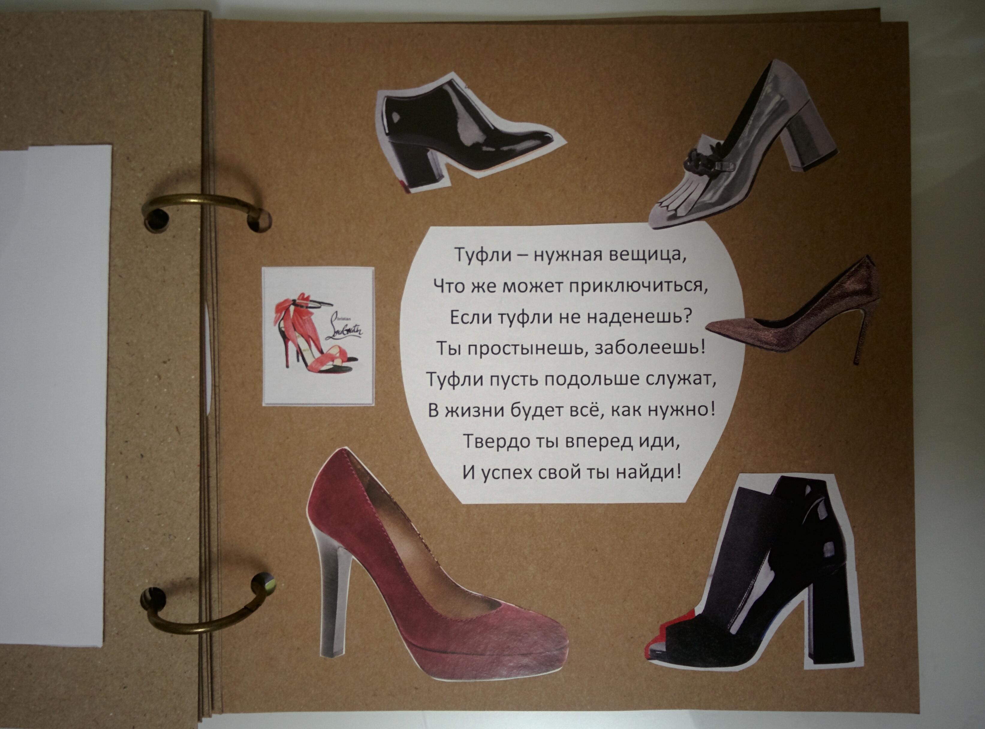 Поздравление к подарку обувь