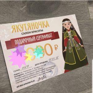 Сертификат якутяночка