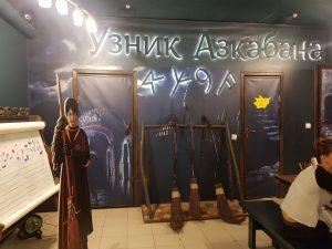 квест Узник Азкабана