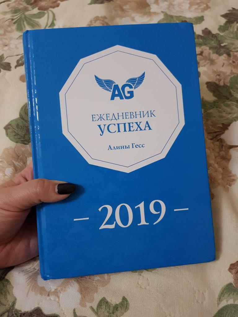 дневник успеха Алины Гесс